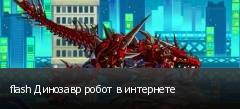 flash Динозавр робот в интернете