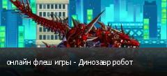 онлайн флеш игры - Динозавр робот