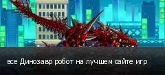 все Динозавр робот на лучшем сайте игр