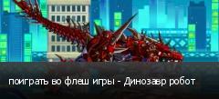 поиграть во флеш игры - Динозавр робот