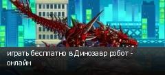играть бесплатно в Динозавр робот - онлайн