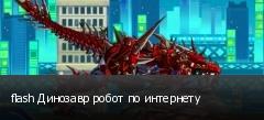 flash Динозавр робот по интернету