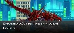 Динозавр робот на лучшем игровом портале
