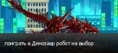 поиграть в Динозавр робот на выбор