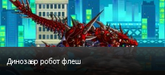 Динозавр робот флеш