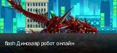 flash Динозавр робот онлайн