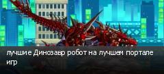 лучшие Динозавр робот на лучшем портале игр