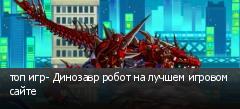 топ игр- Динозавр робот на лучшем игровом сайте
