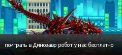 поиграть в Динозавр робот у нас бесплатно