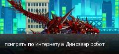 поиграть по интернету в Динозавр робот