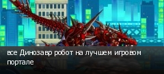 все Динозавр робот на лучшем игровом портале