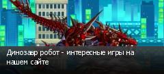 Динозавр робот - интересные игры на нашем сайте