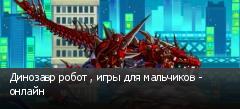 Динозавр робот , игры для мальчиков - онлайн