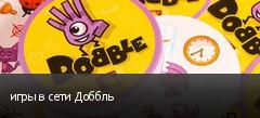 игры в сети Доббль