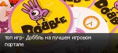 топ игр- Доббль на лучшем игровом портале