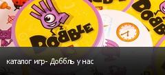 каталог игр- Доббль у нас