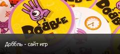 Доббль - сайт игр