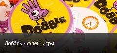 Доббль - флеш игры
