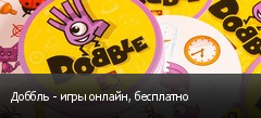 Доббль - игры онлайн, бесплатно