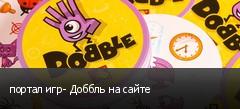 портал игр- Доббль на сайте