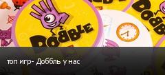 топ игр- Доббль у нас
