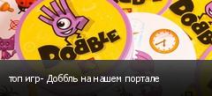 топ игр- Доббль на нашем портале