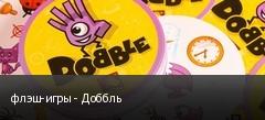 флэш-игры - Доббль