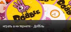 играть в интернете - Доббль