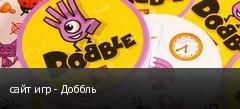 сайт игр - Доббль