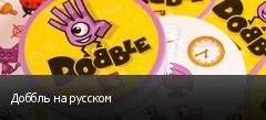 Доббль на русском