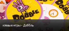 клевые игры - Доббль