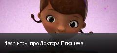 flash игры про Доктора Плюшева