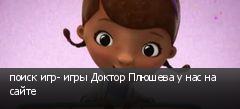 поиск игр- игры Доктор Плюшева у нас на сайте