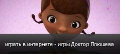 играть в интернете - игры Доктор Плюшева