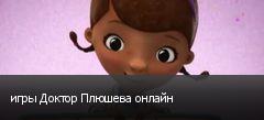 игры Доктор Плюшева онлайн