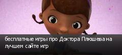 бесплатные игры про Доктора Плюшева на лучшем сайте игр