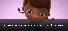 играй в сети в игры про Доктора Плюшева