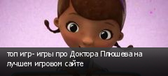 топ игр- игры про Доктора Плюшева на лучшем игровом сайте