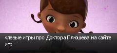 клевые игры про Доктора Плюшева на сайте игр