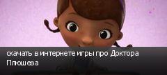 скачать в интернете игры про Доктора Плюшева