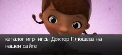 каталог игр- игры Доктор Плюшева на нашем сайте