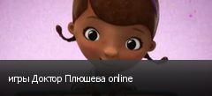 игры Доктор Плюшева online
