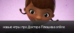 новые игры про Доктора Плюшева online