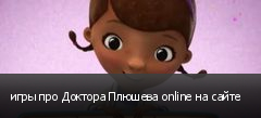 игры про Доктора Плюшева online на сайте