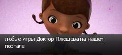 любые игры Доктор Плюшева на нашем портале