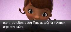 все игры сДоктором Плюшевой на лучшем игровом сайте