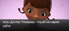 игры Доктор Плюшева - играй на нашем сайте