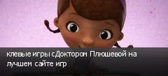 клевые игры сДоктором Плюшевой на лучшем сайте игр