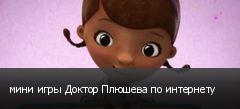 мини игры Доктор Плюшева по интернету