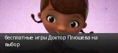 бесплатные игры Доктор Плюшева на выбор